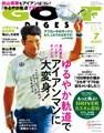月刊ゴルフダイジェスト2021年7月号 表紙