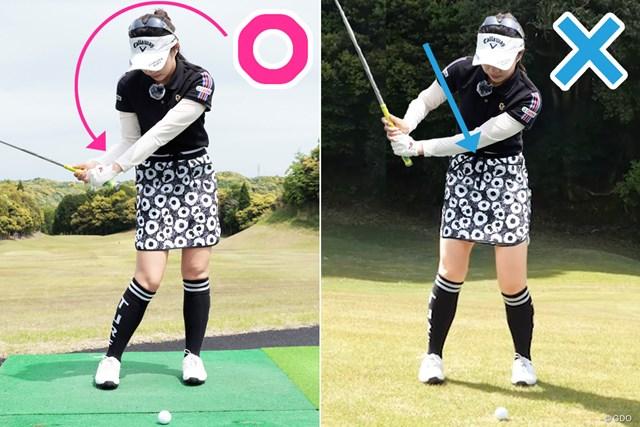練習場とコースで異なるスイングの落とし穴 大江香織 リズムが速いと手打ちになりやすい(画像右)