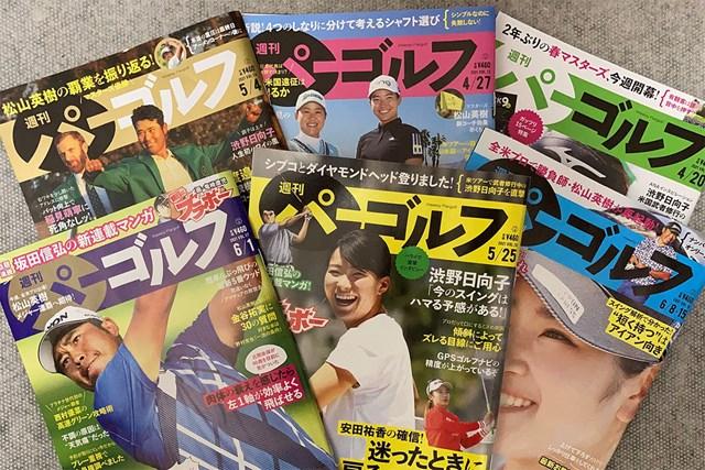 週刊パーゴルフ 休刊が決まった週刊パーゴルフ