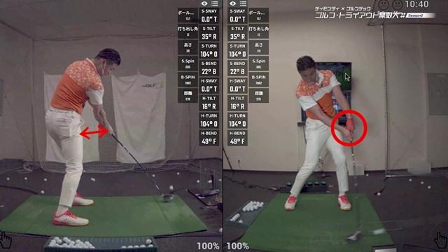 ティモンディのゴルフ・トライアウト無限大 どうしても手元の位置が体から離れてしまいます