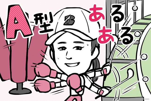 稲見萌寧、小祝さくら、大里桃子らに学ぶメンタル術【A型ゴルファーあるある】 練習メニューにキックボクシングを取り入れている稲見