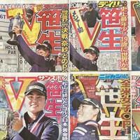 笹生優花の快挙を伝えたスポーツ新聞各紙(大阪版) 2021年 全米女子オープン  笹生優花