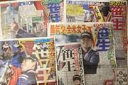 2021年 全米女子オープン  最終日 スポーツ新聞各紙
