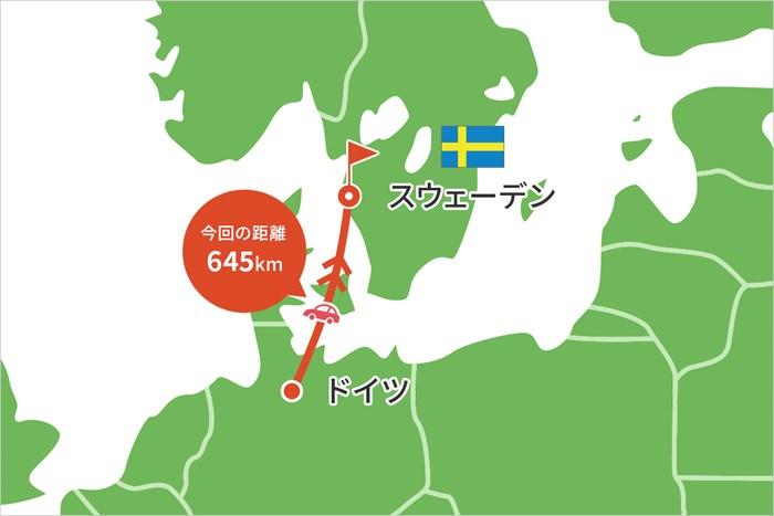 ドイツからスウェーデンに車で北上しました 2021年 スカンジナビア・ミックス Hosted by ヘンリック&アニカ 事前 川村昌弘マップ