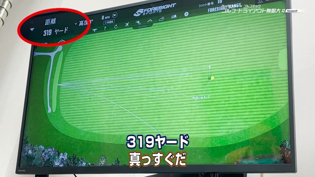 ティモンディのゴルフ・トライアウト無限大 新記録
