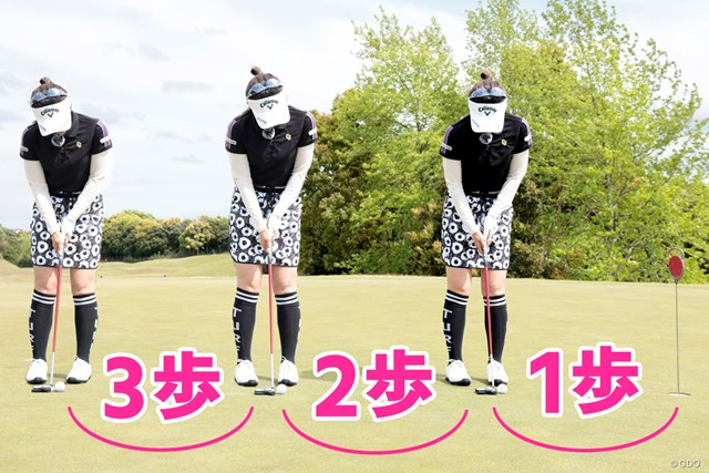 プロがパットの距離感を歩測で養う理由 大江香織 15~30cmカップをオーバーさせる感覚で打つ