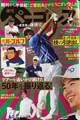 22日に発売された週刊パーゴルフ休刊号