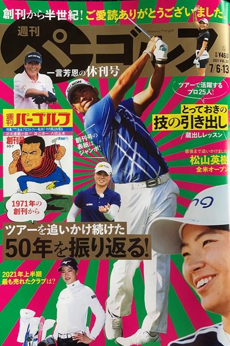 22日に発売された週刊パーゴルフ休刊号 週刊パーゴルフ