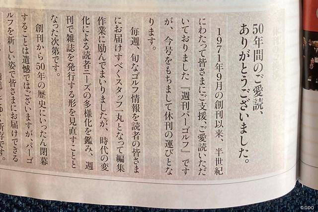 週刊パーゴルフ休刊号のあいさつ文