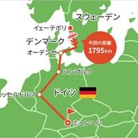 スウェーデンからデンマークを通ってドイツへ 2021年 BMWインターナショナルオープン 事前 川村昌弘マップ