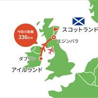 1時間弱のフライトでスコットランドへ 2021年 アバディーンスコットランドオープン 事前 川村昌弘マップ