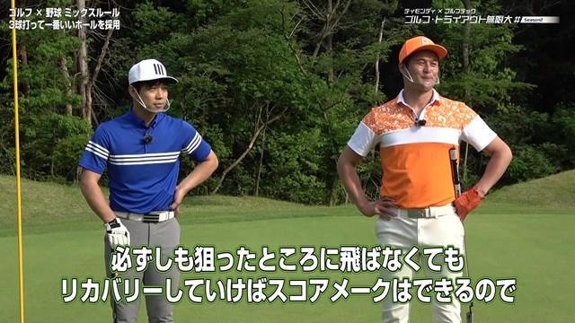ティモンディのゴルフ・トライアウト無限大 上達しています