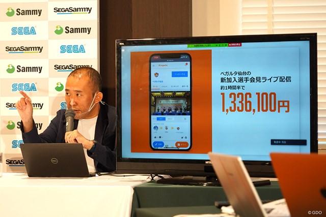 セガサミー会見 エンゲートの城戸幸一郎・代表取締役がギフティングを説明