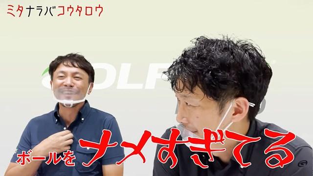 ミタナラバコウタロウ ボール編 「アマチュアゴルファーはボールをナメすぎてる」と三田コーチが暴言!?