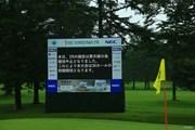 2021年 NEC軽井沢72ゴルフトーナメント 2日目 2日目