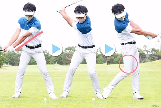 左腕は伸びているか? 見るだけで飛距離が伸びる60秒間 見るべきポイントは2つ