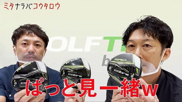 ミタナラバコウタロウ RADSPEEDドライバー 三田コーチも気になっていたコブラ「RADSPEED」シリーズの実力は?