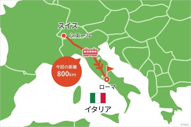 2021年 イタリアオープン 事前 川村昌弘マップ スイスからは南下してイタリアへ