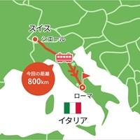 スイスからは南下してイタリアへ 2021年 イタリアオープン 事前 川村昌弘マップ
