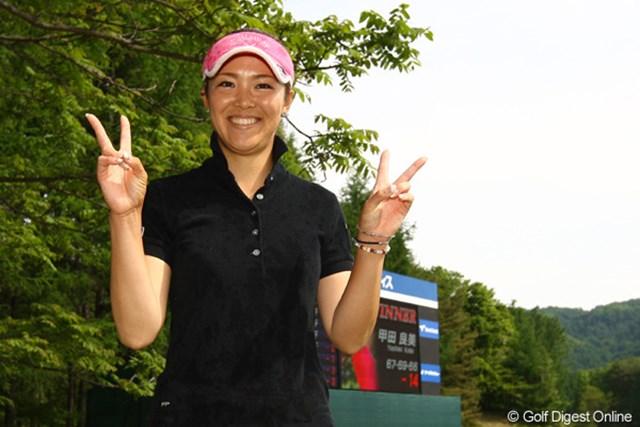 2010年 リゾートトラストレディス 最終日 甲田良美 カメラマンのリクエストに応えてVサインです。18歳でゴルフを始めて、9年後には初優勝。早っ!27歳の遅咲き新人プロです。