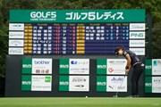 2021年 ゴルフ5レディス プロゴルフトーナメント  最終日 穴井詩