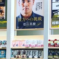 松山英樹の自叙伝の重版が決定。丸善丸の内本店ではポスターも(提供:徳間書店) 2021年 松山英樹 彼方への挑戦