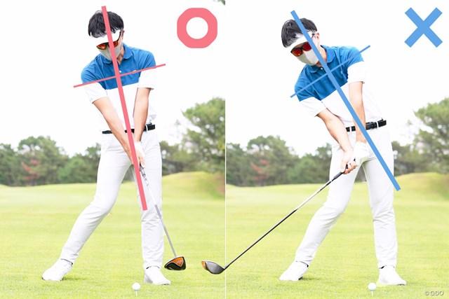 上体は右に傾きすぎていないか? 見るだけでフックが防げる60秒間 ×の例(画像右)はこのあとインパクトで急激にフェースが返る