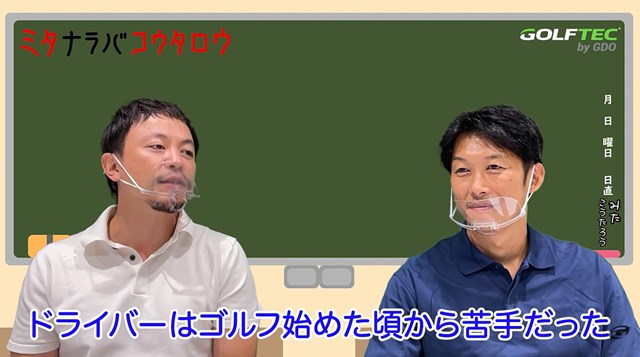 ミタナラバコウタロウ 吉田コーチのドライバー遍歴 「ドライバーが苦手だった」と話す吉田コーチの好みの1W傾向は?
