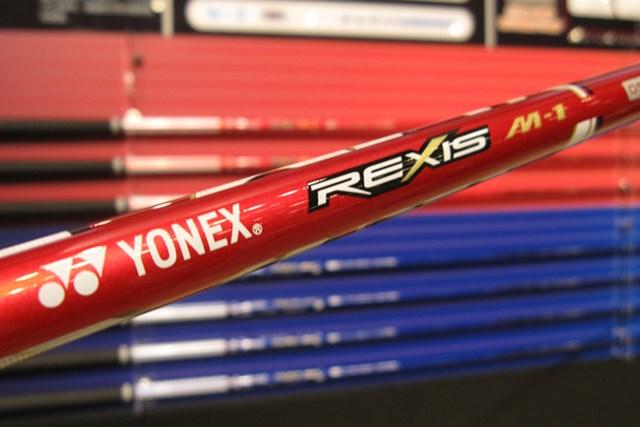 赤いカラーの「ヨネックス レクシス M-1 シャフト」は弾き系