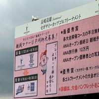 会場内リーダーズボードでも告知されている 2010年 ゴルフ北海道スイング マナーUPプロジェクト「観戦マナーUP川柳」