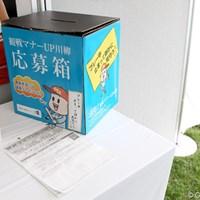 ブース内のこのボックスに投票するだけで豪華賞品が当たるかも! 2010年 ゴルフ北海道スイング マナーUPプロジェクト「観戦マナーUP川柳」