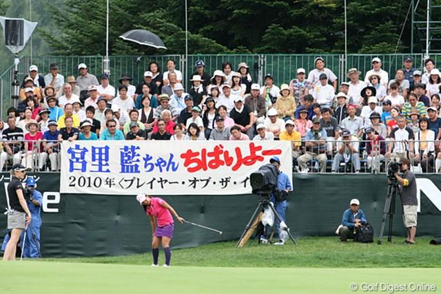 「ちばりよ」の応援幕、沖縄の言葉で「頑張れ」だそうです。