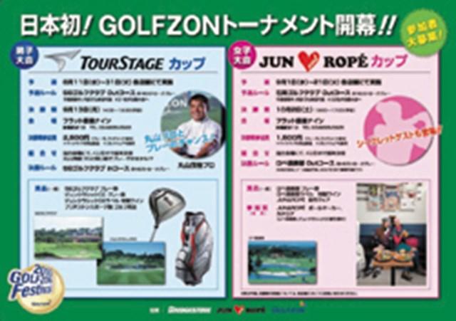 業界トピックス 丸ちゃんも参戦!ゴルフゾントーナメント開幕