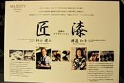 マルマンが日本の伝統工芸「うるし」をクラブに注入 NO.5