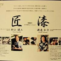 クラフトマン 杉山健三氏と、伝統工芸の伝承者 渡邉和子氏によるコラボレーション マルマンが日本の伝統工芸「うるし」をクラブに注入 NO.5