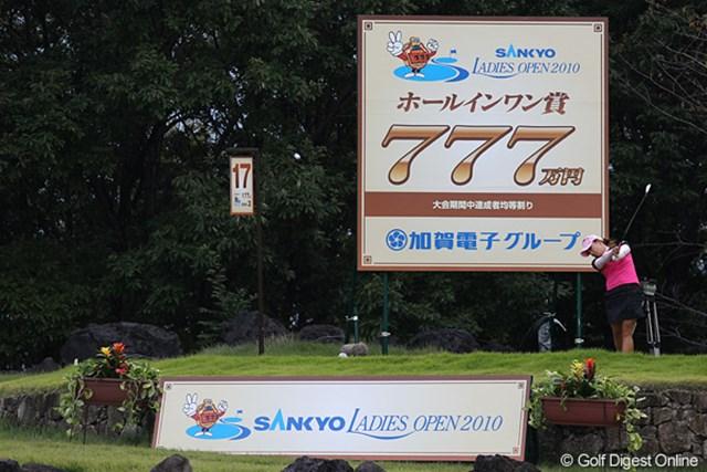 パチンコメーカーのSANKYO、ホールインワンの賞金も777万円、フィーバーしてます。