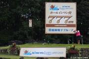 2010年 SANKYOレディースオープン初日 17番パー3