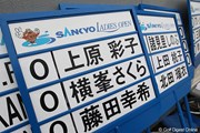 2010年 SANKYOレディースオープン初日 キャリングボード