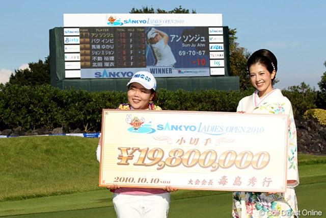 2010年 SANKYOレディースオープン最終日 アン・ソンジュ 女優の沢口靖子さんと優勝賞金の小切手パネルを持って「はい、ポーズ」