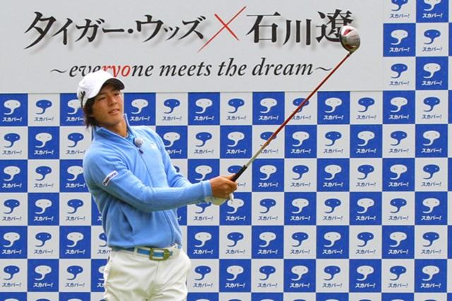 タイガー・ウッズ×石川遼~everyone meets the dream~ 石川遼 ティショットを放つ石川遼