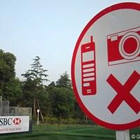 コース内のあちこちには撮影と携帯電話の使用禁止の大きな看板があるが… 2010年 WGC HSBCチャンピオンズ 3日目 看板