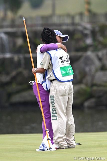 2010年 伊藤園レディスゴルフトーナメント 最終日 佐伯三貴 キャディと抱き合って幸せのひと時。