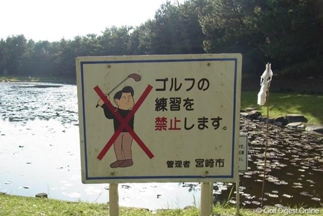 2010年 LPGAツアーチャンピオンシップリコーカップ事前情報 みそぎ池の看板 神聖なる池でゴルフの練習はいけません!(撮影:リコー CX4/長浦庸一)