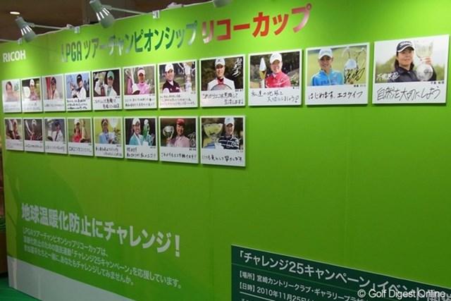 2010年 LPGAツアーチャンピオンシップリコーカップ事前情報 宮崎空港 地球温暖化防止にチャレンジ!今年も地球にやさしい取り組みを提唱してます(撮影:リコー CX4/長浦庸一)