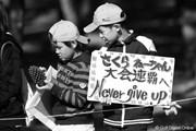 2010年 LPGAツアーチャンピオンシップリコーカップ3日目 横峯さくらちびっ子応援団