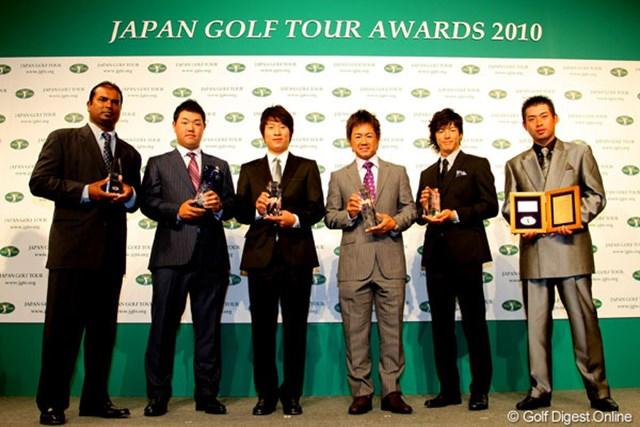 2010年 ジャパンゴルフツアー表彰式 受賞者たち 今年の男子ツアーを彩った受賞者たちが一堂に集結! 最優秀選手には41歳の藤田寛之が初選出された