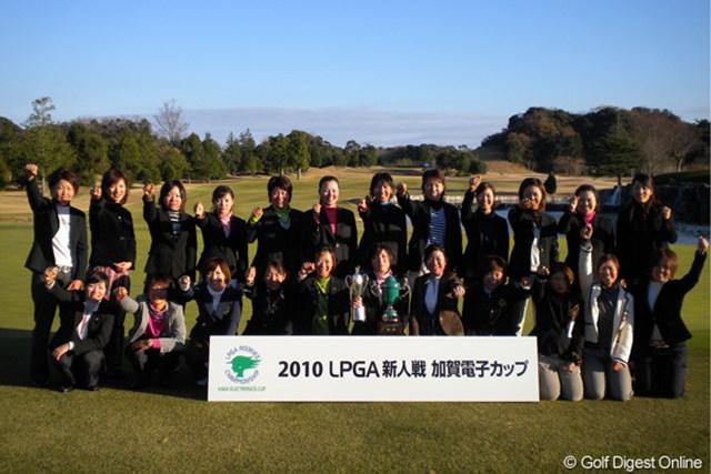 2010年 LPGA新人戦 加賀電子カップ 最終日 山本亜香里 恒例の集合写真。今後の国内女子ツアーを盛り上げていく23名の精鋭たちだ