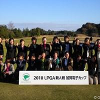 恒例の集合写真。今後の国内女子ツアーを盛り上げていく23名の精鋭たちだ 2010年 LPGA新人戦 加賀電子カップ 最終日 山本亜香里