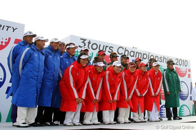 2010年 Hitachi 3Tours Championship 2010 集合写真 スタート前には出場選手がステージに上がり、華やかなセレモニーが催された