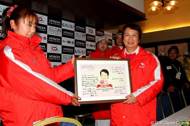 2010年 Hitachi 3Tours Championship 2010 樋口久子会長&藤田幸希 樋口久子会長に、選手から似顔絵入りの寄せ書きが手渡された